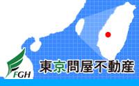 海外現地法人 東京問屋不動産(台湾)