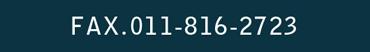 FAX.011-816-2723