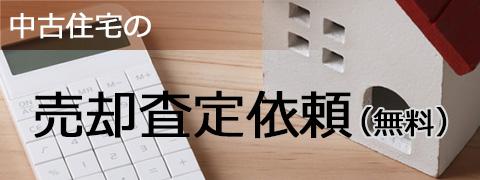 売却査定依頼(無料)