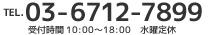 TEL:03-6712-7899 受付時間 10:00〜18:00 水曜定休