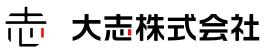 大志株式会社