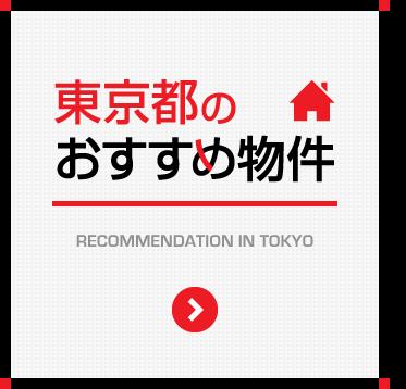 東京都のおすすめ物件
