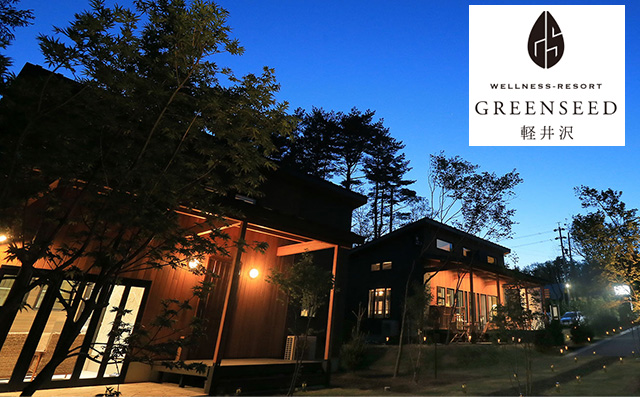 greenseed軽井沢