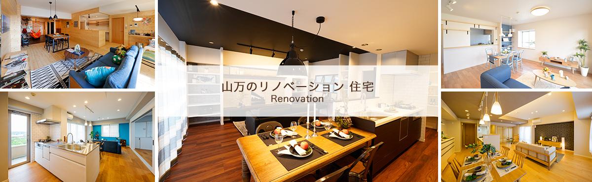 山万のリノベーション住宅 Renovation