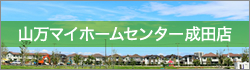 山万マイホームセンター成田