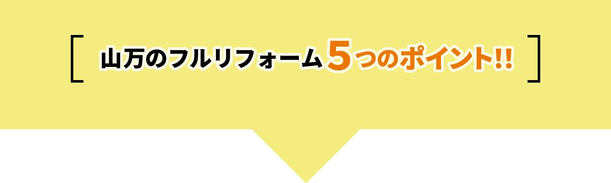 山万のフルリフォーム5つのポイント!!