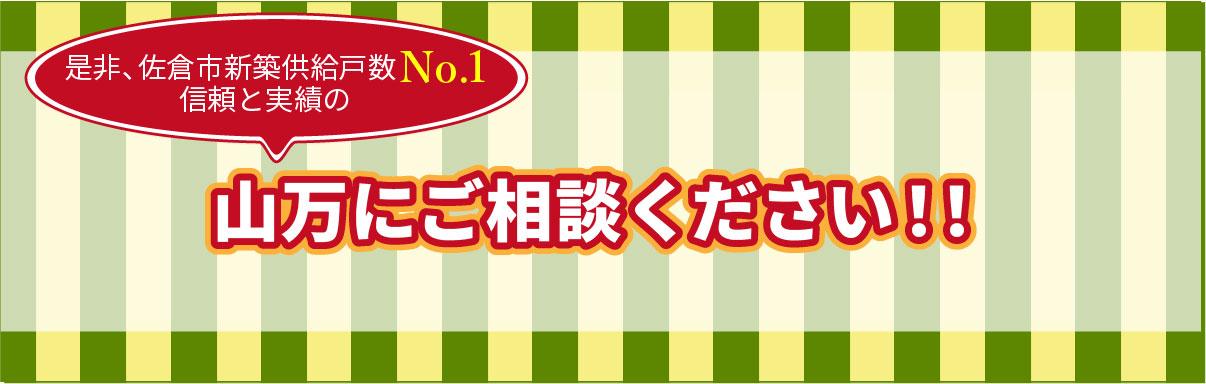 是非、佐倉市新築供給戸数No.1信頼と実績の山万にご相談ください!!