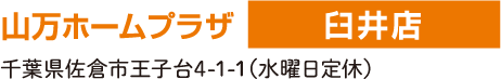 山万ホームプラザ 臼井店 千葉県佐倉市王子台4-1-1(水曜日定休)