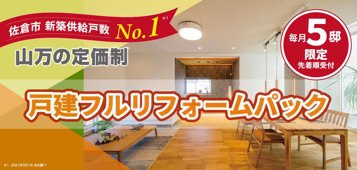 佐倉市新築供給戸数No.1山万の定価制 戸建フルリフォームパック