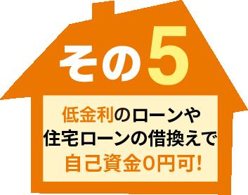 低金利のローンや住宅ローンの借換えで自己資金0円可