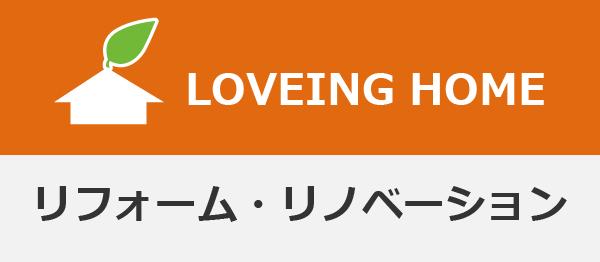 ラビングホーム東京の専用ウェブサイト