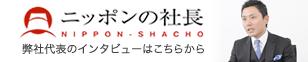 ニッポンの社長 弊社代表のインタビューはこちら