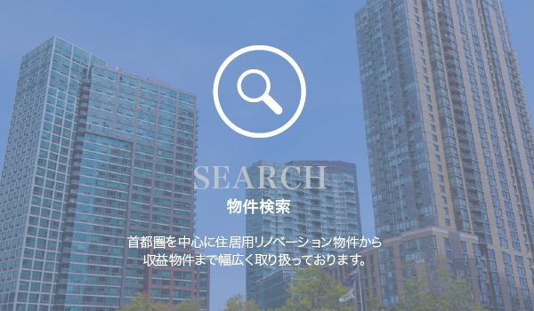 SEARCH 物件検索