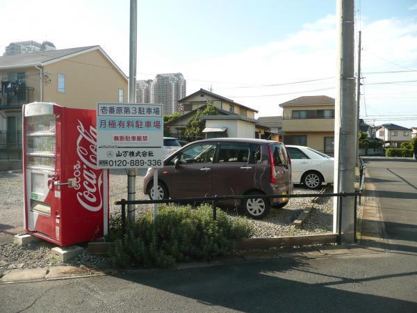 駐車場壱番原第3駐車場千葉県佐倉市上座京成本線ユーカリが丘駅0.77万円