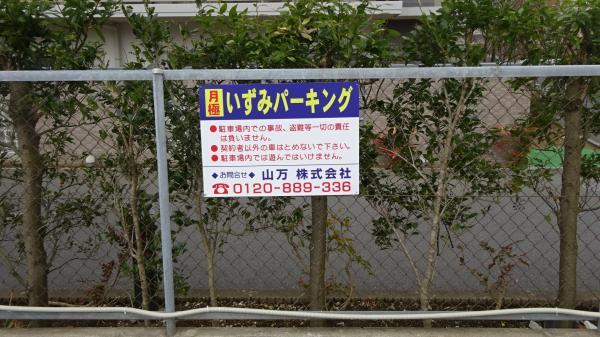 駐車場いずみパーキング千葉県佐倉市上座駅0.88万円